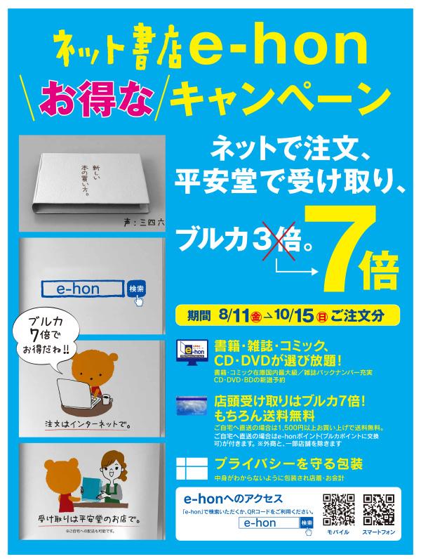 ネット書店e-honお得なキャンペーン
