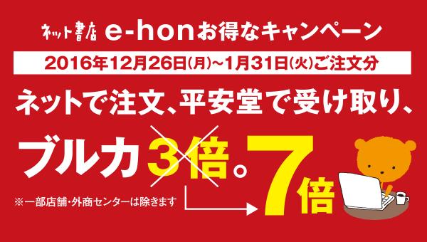 ご注文はe-honが便利でお得!ネットで注文、平安堂で受け取り、ブルカ3倍。