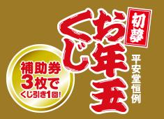 201612_otoshidamakuji_s