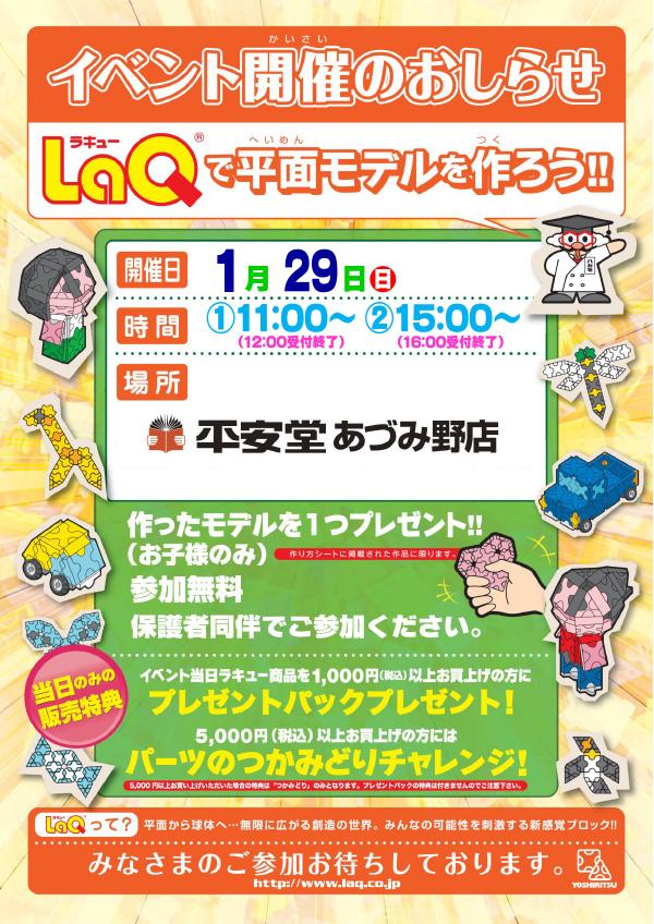 20170129_laq