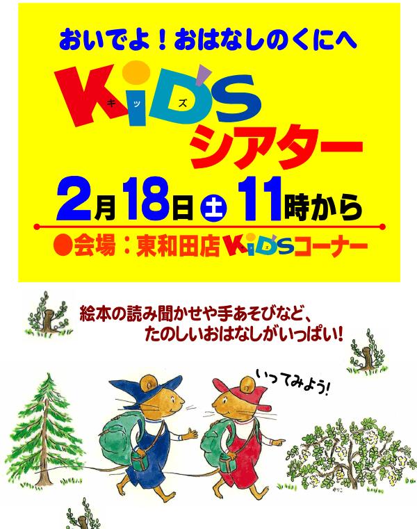 20170218_higashiwada
