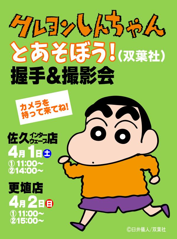 201703_shinchan4
