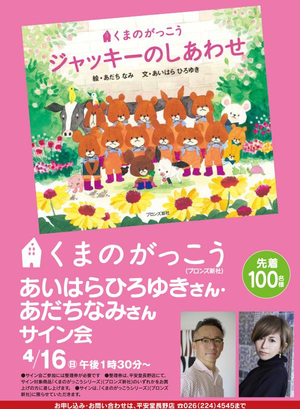 20170416_nagano
