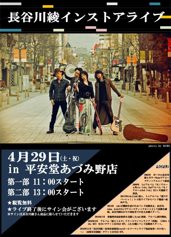 20170429_hasegawa
