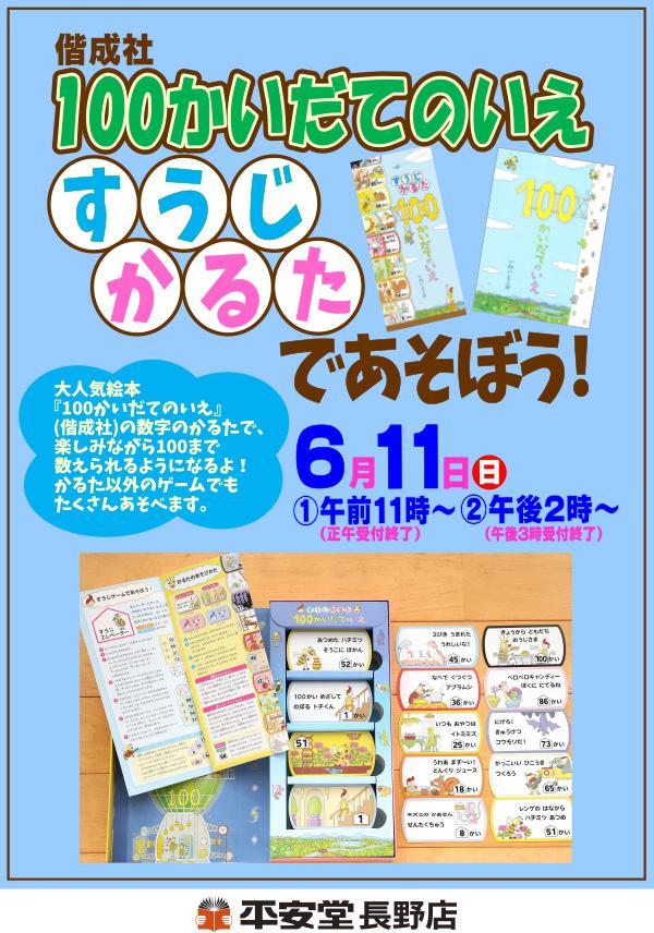 20170611_nagano