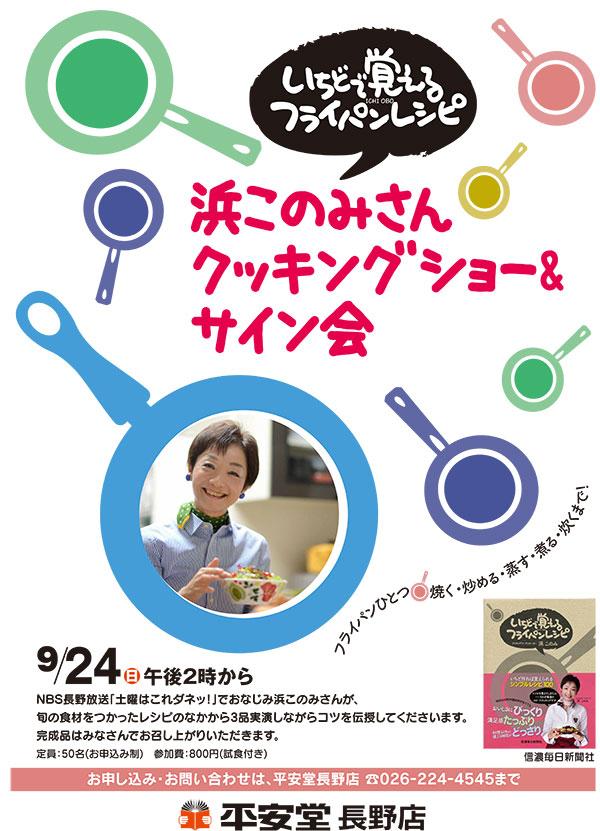 20170924_nagano