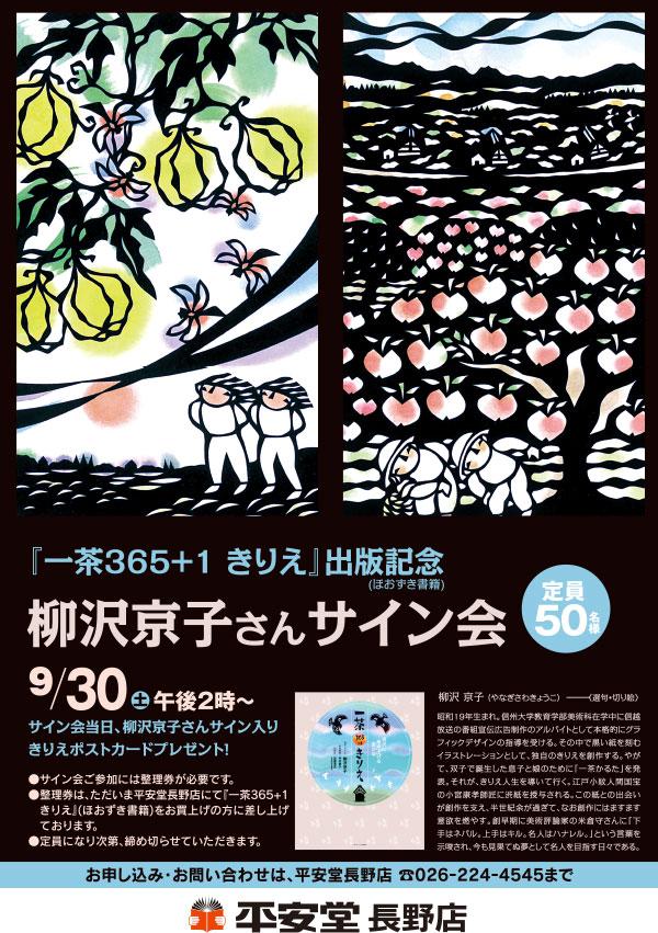 20170930_nagano