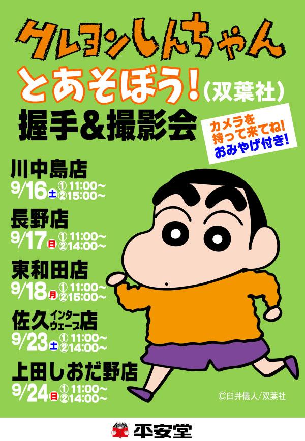 201709_shinchan