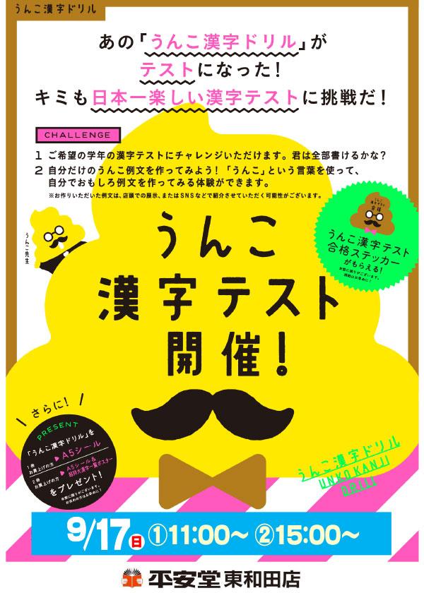 20170917_higashiwada