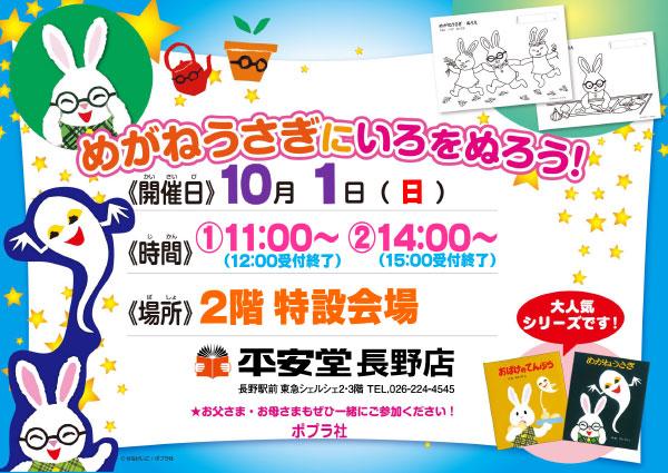 20171001_nagano