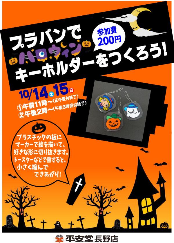 20171004_nagano