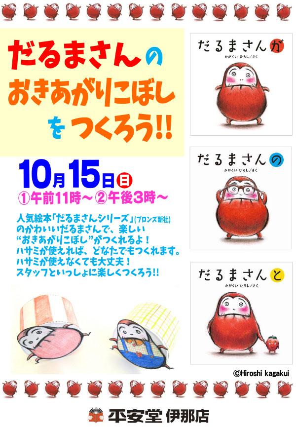 20171015_ina