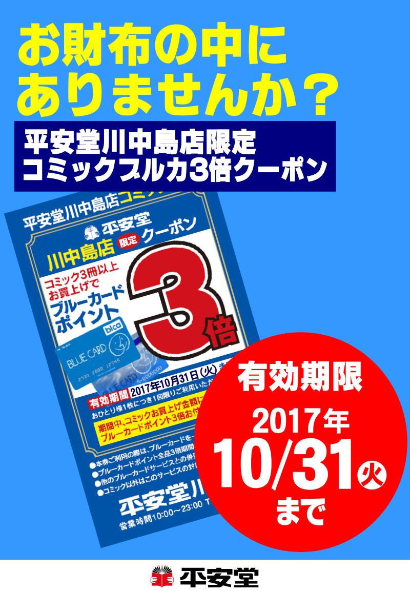 201710_saifu3