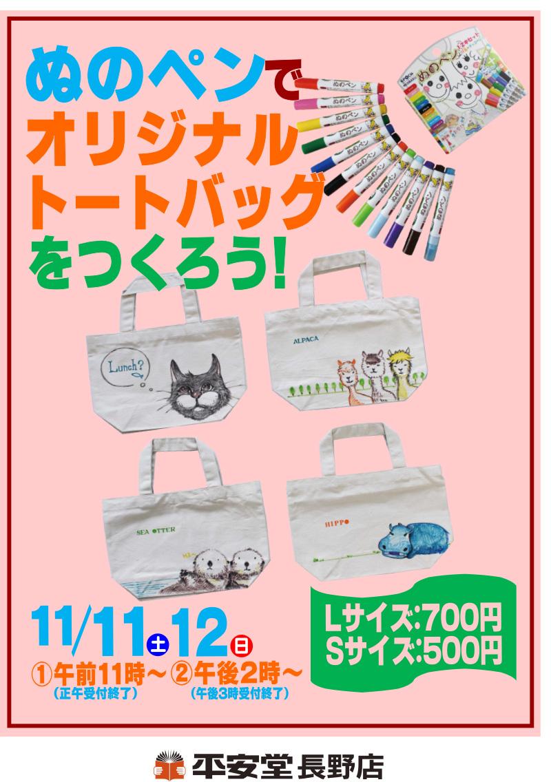 20171111_nagano