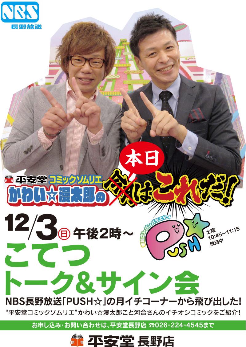 20171203_nagano
