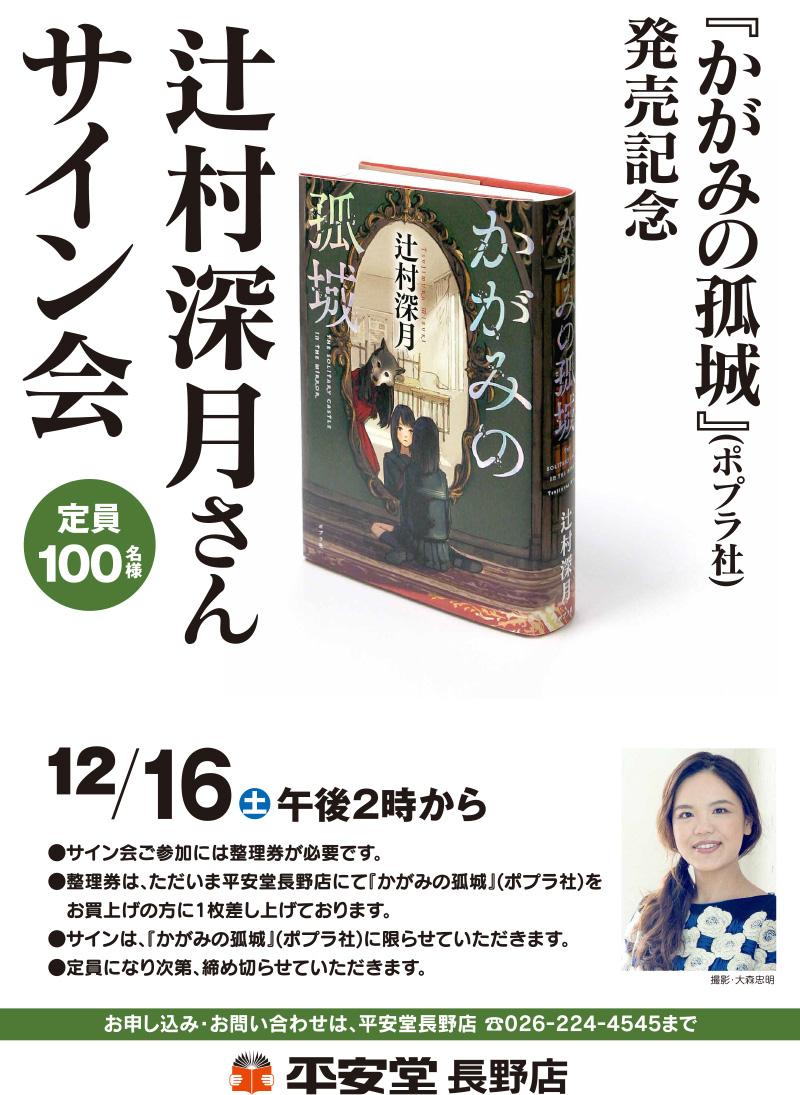 20171216_nagano