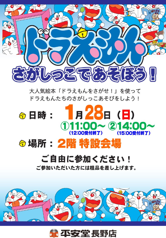 20180128_nagano