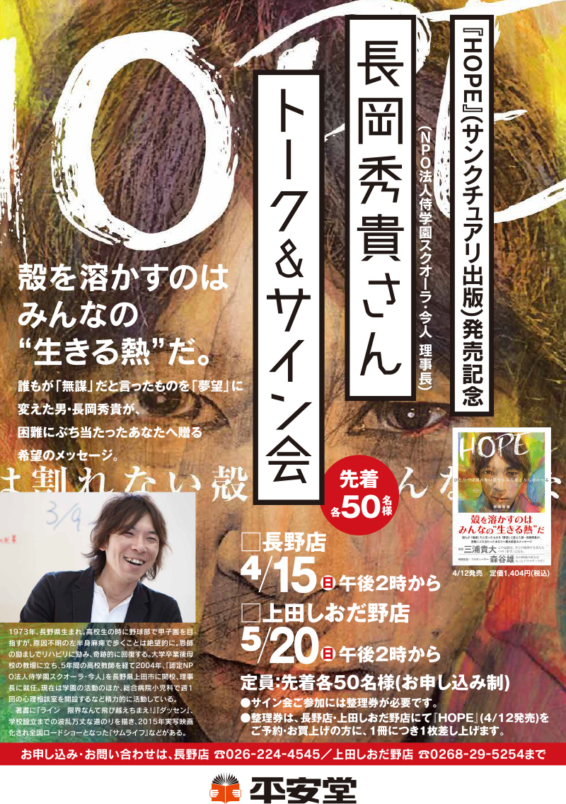 20180415_nagaoka