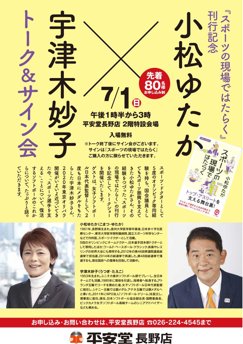 20180701_nagano