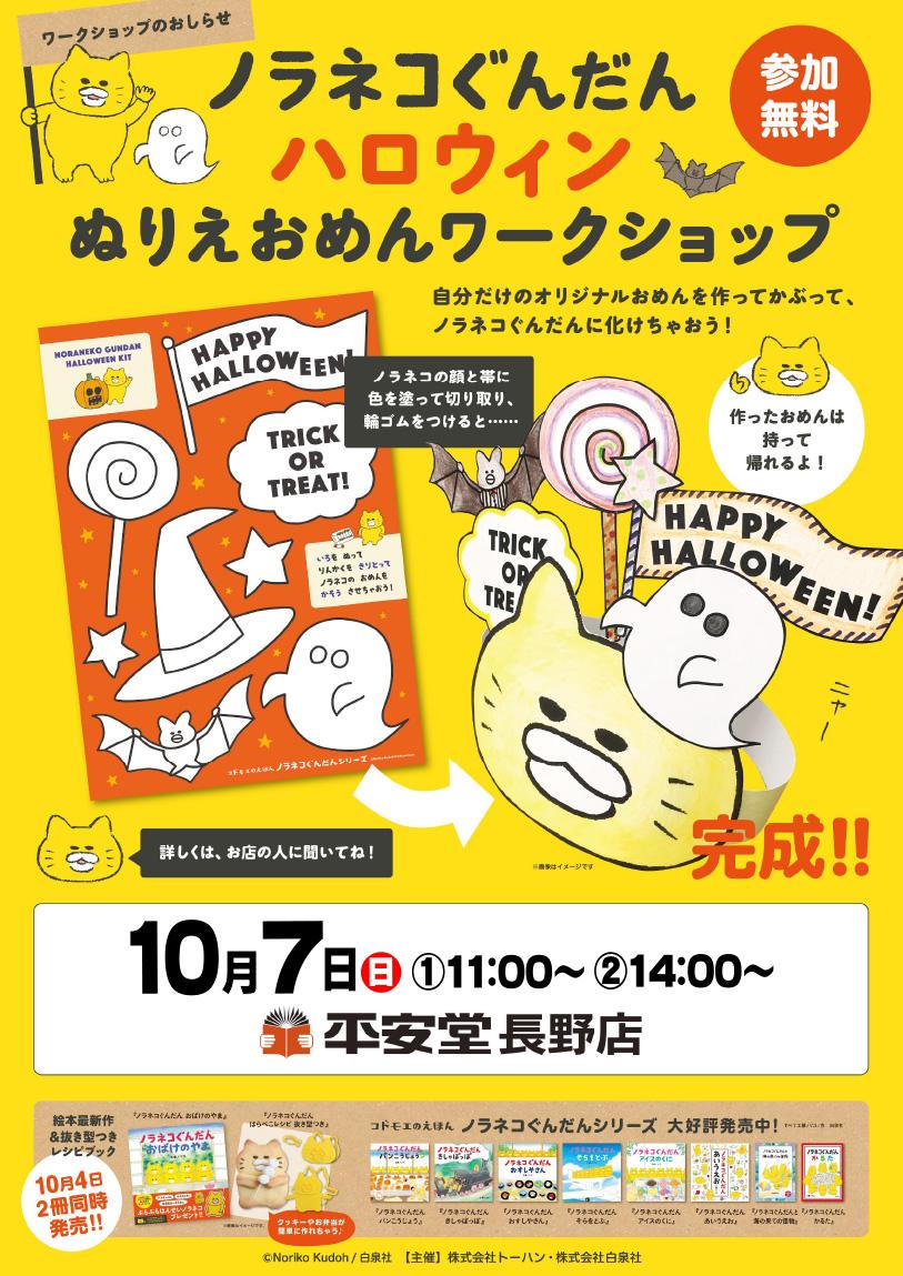 20181007_nagano