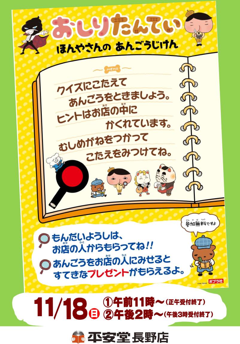 20181118_nagano