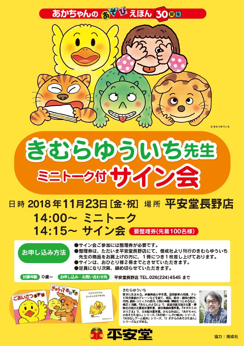 20181123_nagano