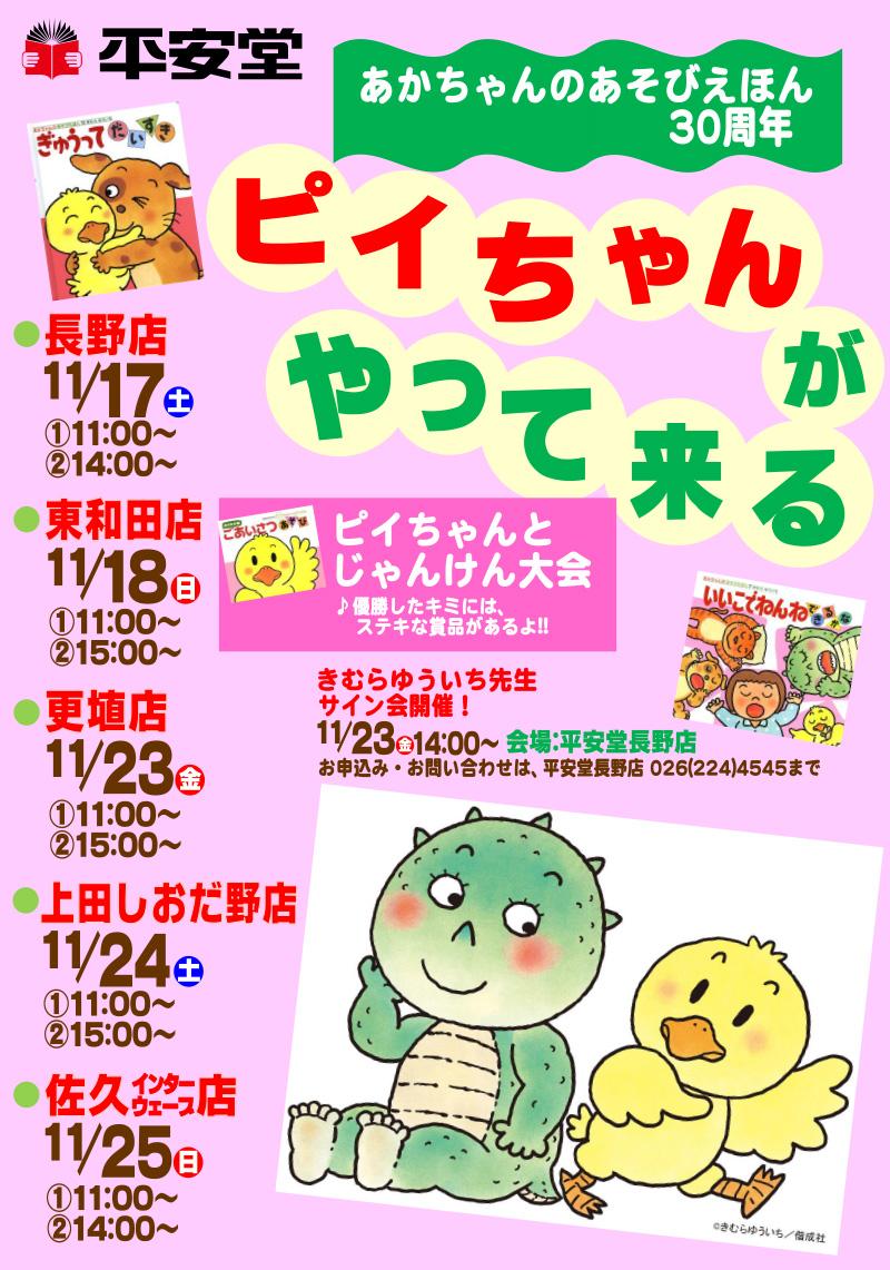 201811_pichan