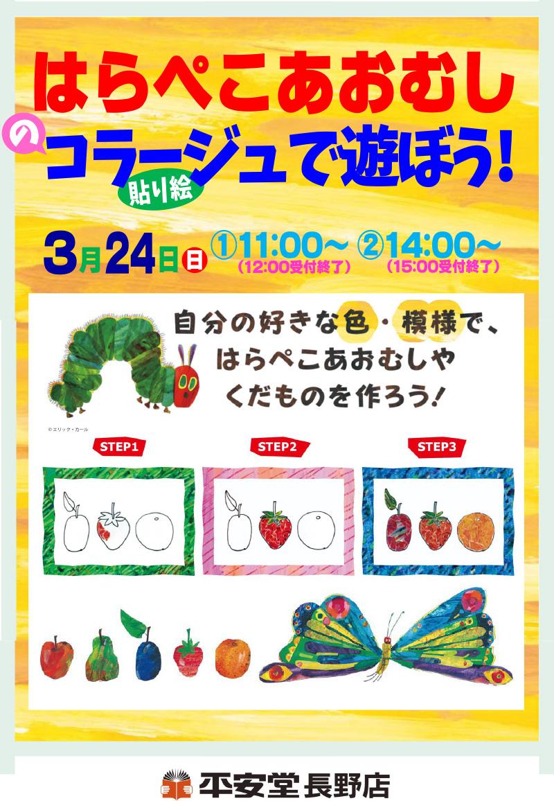 20190324_nagano