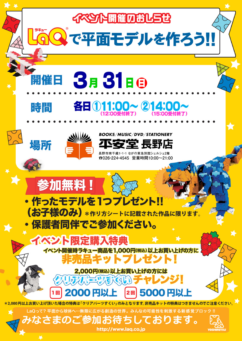 20190331_nagano