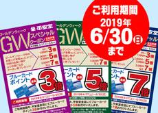 201905_coupon_s