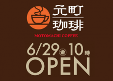 201806_motomachi_s2