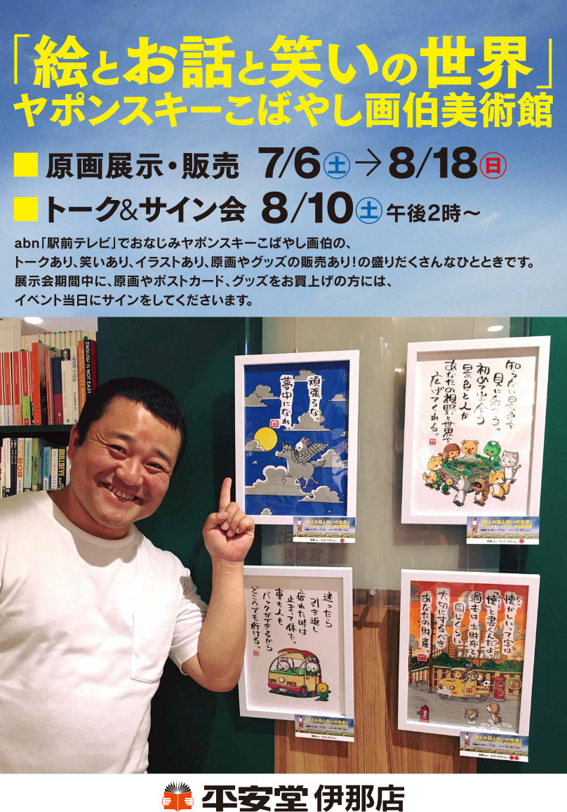20180807_kobayashi