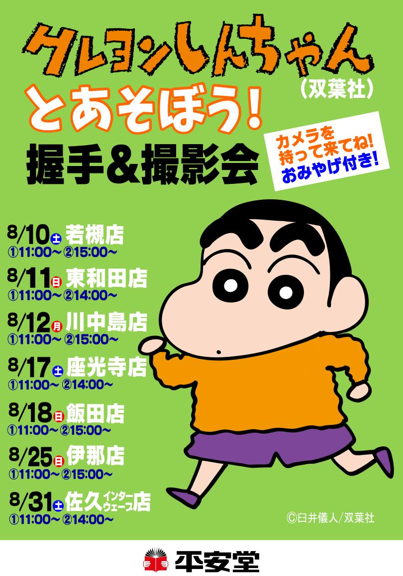 201908_shinchan