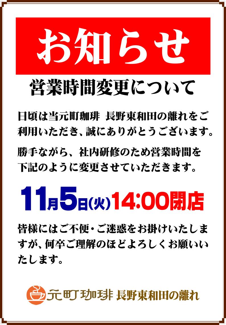 20191105motomachi