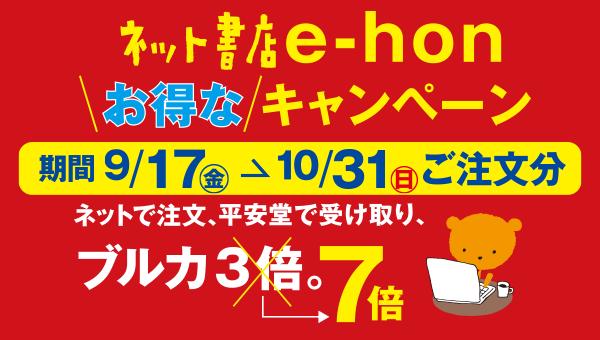ご注文はe-honが便利でお得!ネットで注文、平安堂で受け取り、ブルカ7倍。