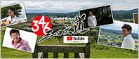 三四六道YouTubeチャンネル