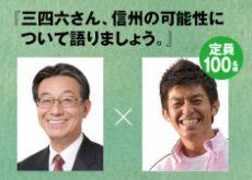 20161120_nagano_s