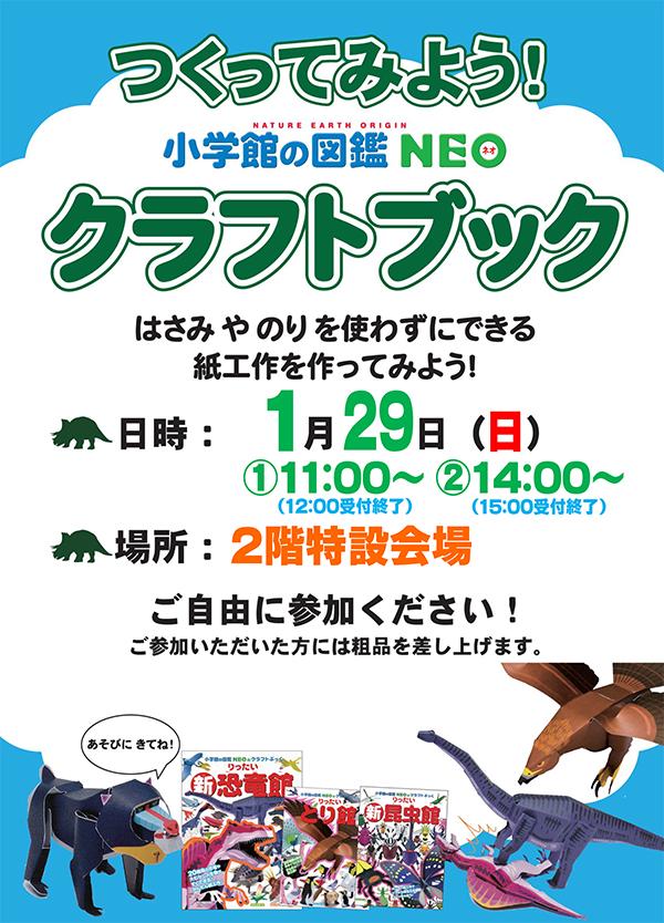 20170129_nagano