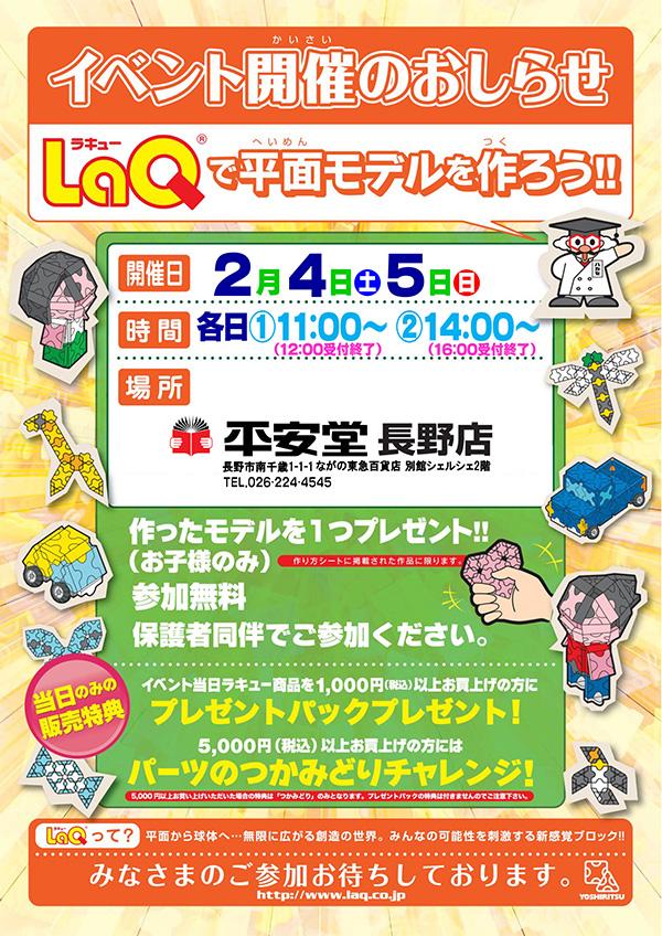 20170204_nagano