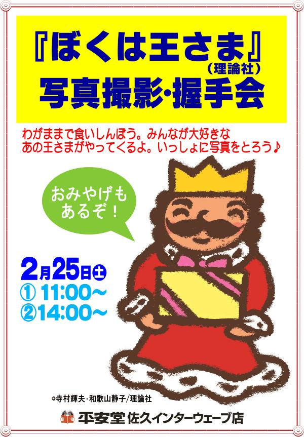 20170225_saku