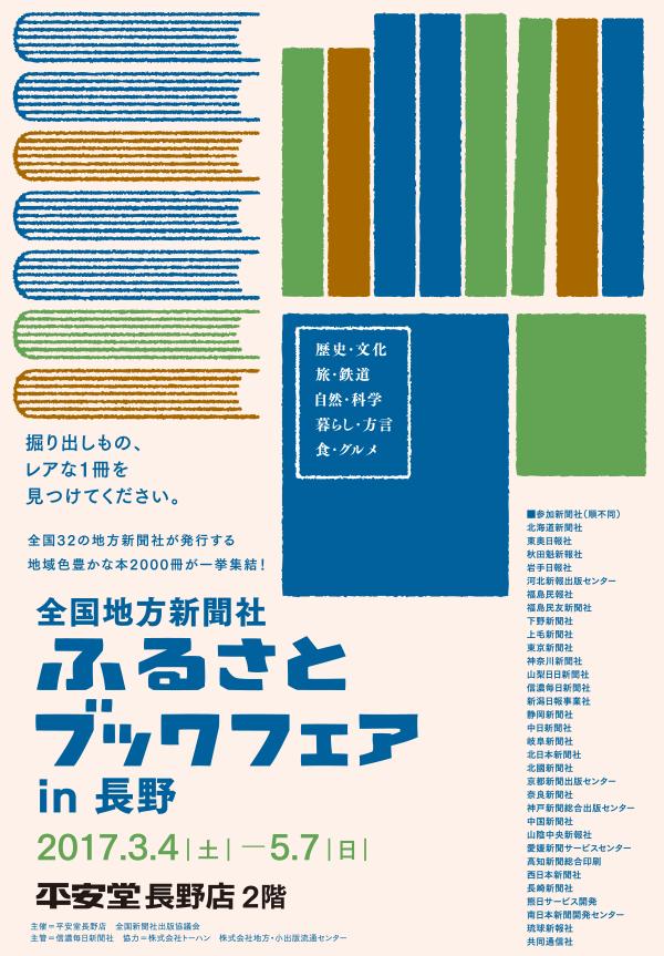 2017_bookfair