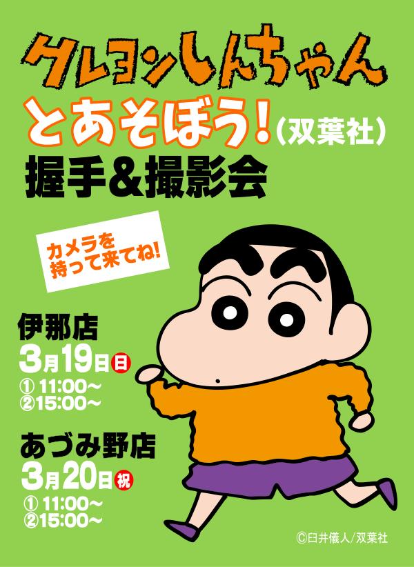 201703_shinchan1