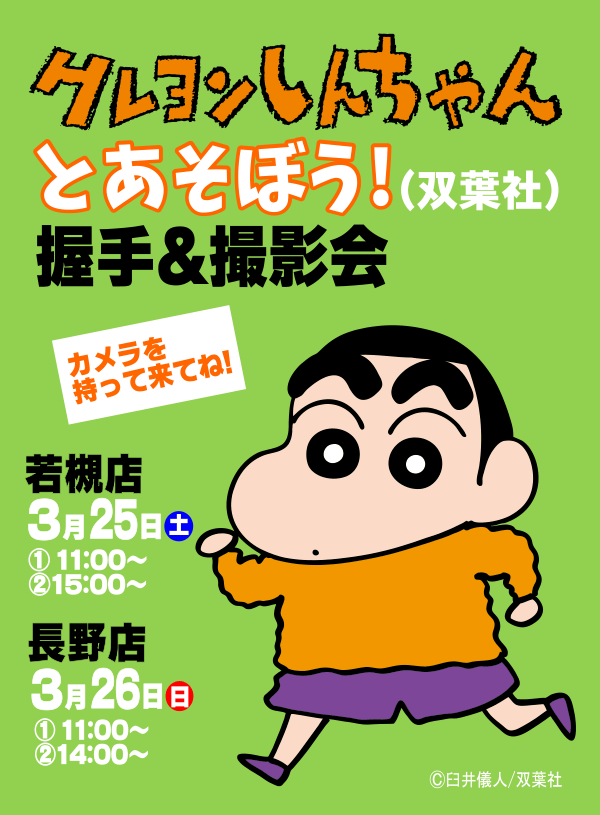 201703_shinchan2