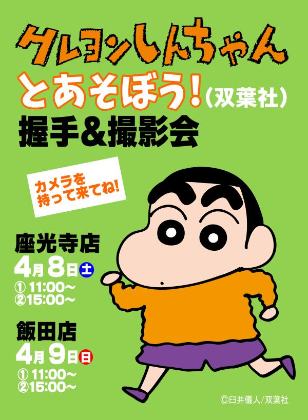 201703_shinchan3