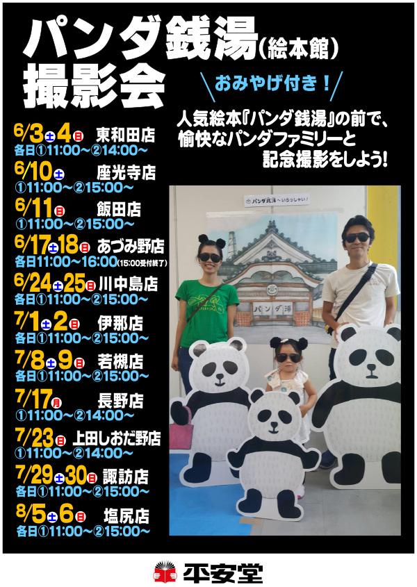 1705_panda