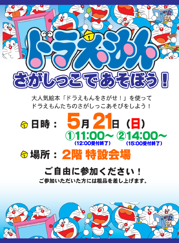 20170521_nagano_dora