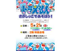 20170521_nagano_dora_s