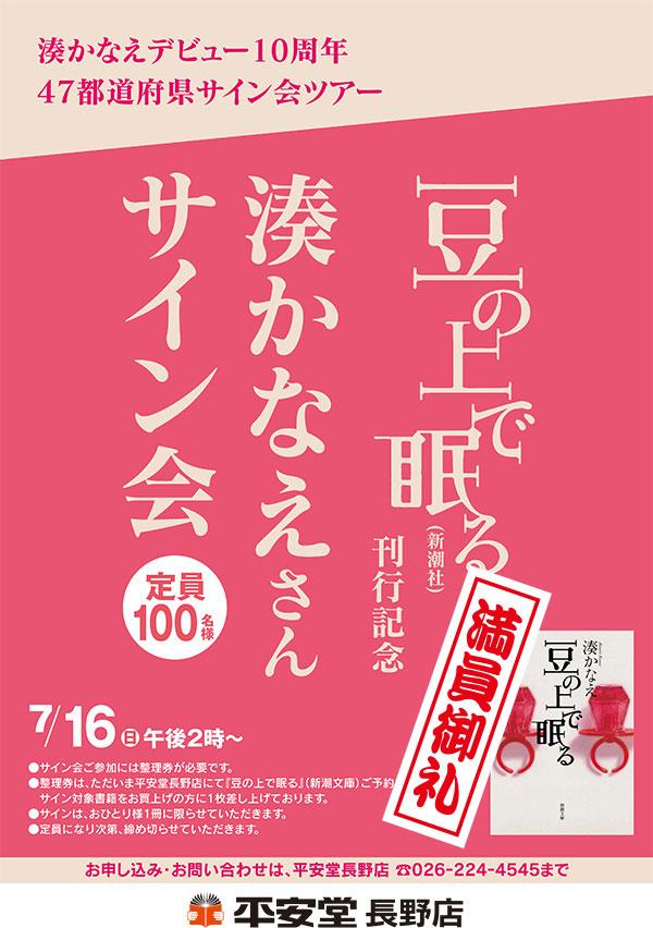 0716_minato-2