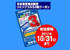 201710_saifu1_s