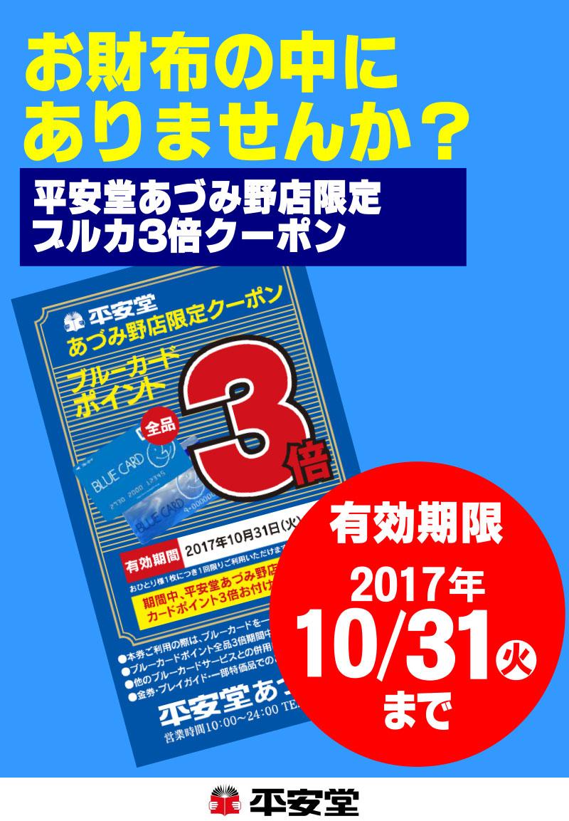 201710_saifu2